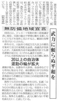 mainichi_20050509